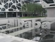 阿里巴巴副总裁陶然上市前离职 或将加盟小米