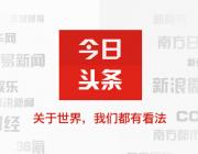 """""""今日头条""""遭起诉只因搜狐""""未婚""""未果撕破脸?"""