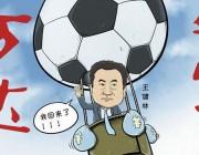 王健林:将成立万达电商 首期投资50亿