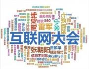 2014中国互联网大会今日开幕,亮点?