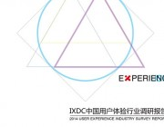 IXDC中国用户体验行业报告2014年发布