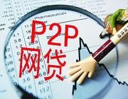 P2P的乱世:阿里搜狐借机侵略