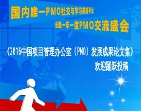 《2016中国项目管理办公室(PMO)发展成果论文集》欢迎踊跃投稿