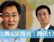 马化腾&吴宵光:腾讯17年