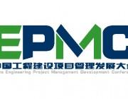 行业动态 | 2015首届中国工程建设项目管理发展大会即将在京召开