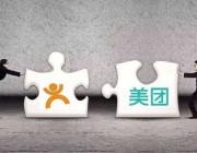 行业思维 | 美团与大众点评的合并真像表面上那么简单?