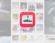 还在等Apple News?据说苹果已经在中国禁用了