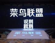 京东刘强东炮轰菜鸟物流体系,菜鸟说你根本不懂没有资格指责