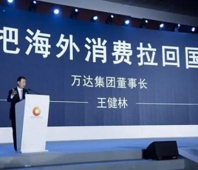 王健林:飞凡网的商业逻辑是什么?