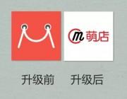萌店品牌升级,换 Icon 的背后体现了哪些电商新玄机?