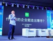 """杨浩涌:创业者的""""过冬""""攻略"""