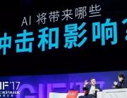 沈向洋:微软的未来在哪里