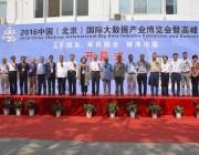 2017 第二届中国(北京)国际大数据产业博览会暨高峰论坛