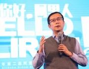 """阿里巴巴 CEO 张勇诠释""""五新"""":重塑人、货、场关系"""