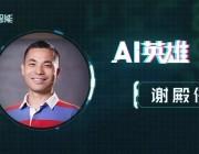 专访谢殿侠:别只盯着智能音箱 语音交互将重构 APP