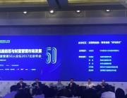 """金融科技巨头 BATJ 高管讨论:中国""""监管沙盒""""应该怎么做?"""