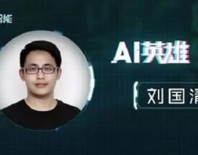 专访 MINIEYE 刘国清:我们不讲故事 自动驾驶从 L1 开始
