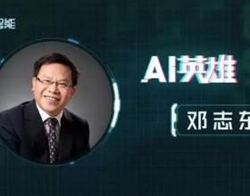 专访清华大学邓志东:AI 从边缘到主流 机会到底在哪?