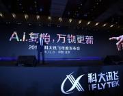 """人工智能第一股""""科大讯飞""""最近遇到了一些麻烦"""