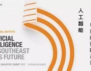 深度 | 麦肯锡报告:人工智能浪潮下东南亚的机遇和未来