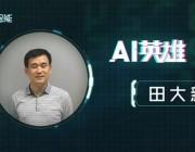 对话田大新:为什么说无人驾驶是AI的最高境界?