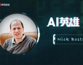 Bostrom:人类要在超级智能出现之前 将AI完全掌