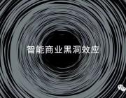 曾鸣:未来的智能世界将如何链接?智能商业「黑洞效应」