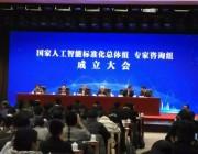中国《人工智能标准化白皮书 2018 》发布完整版