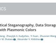 """取代摩斯密码!普渡大学研发彩色""""数字字符"""",大幅提升光学数据存储效率"""