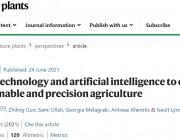 解决全球粮食危机?AI+纳米技术助力精准农业