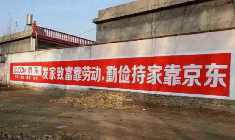 京东下乡刷墙