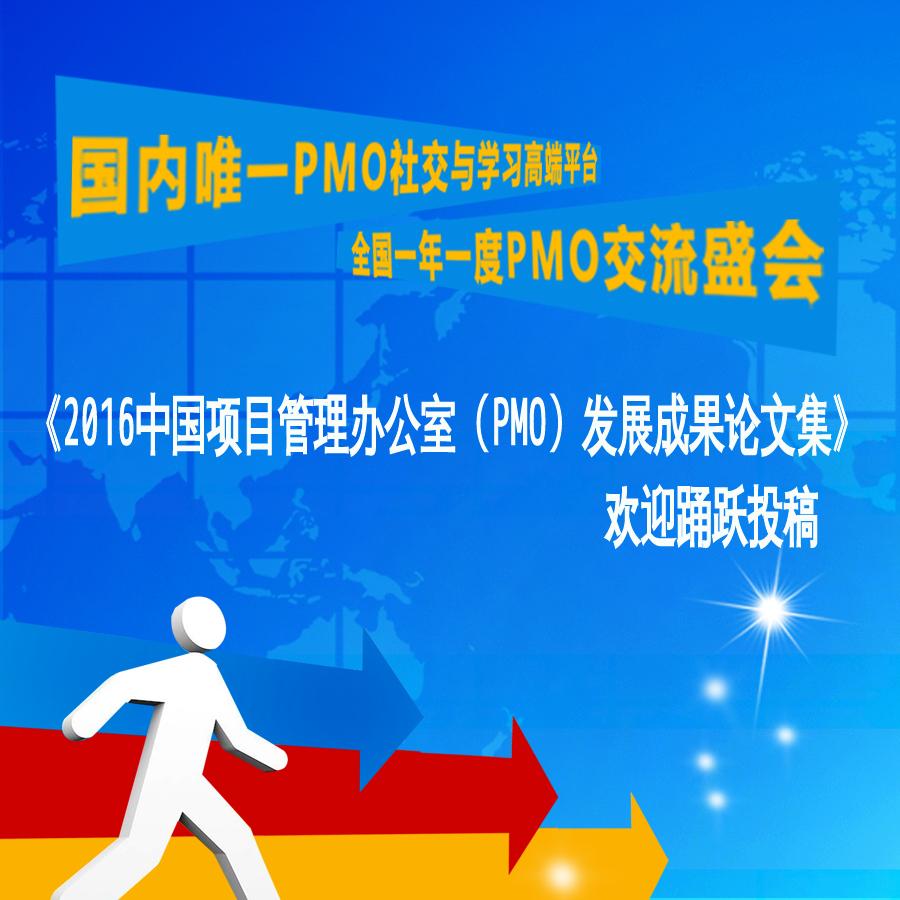 it思维投稿900X900-第四届PMO大会论文集副本