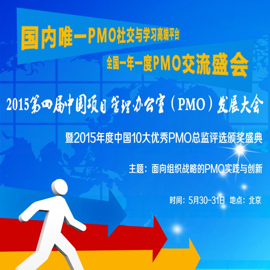 it思维活动900X900-第四届PMO大会副本